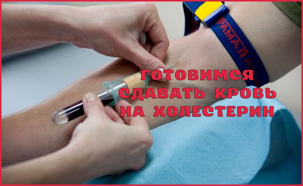 Как правильно подготовиться и сдать анализ крови на холестерин