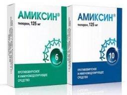 Как принимать таблетки Амиксин: инструкция по применению