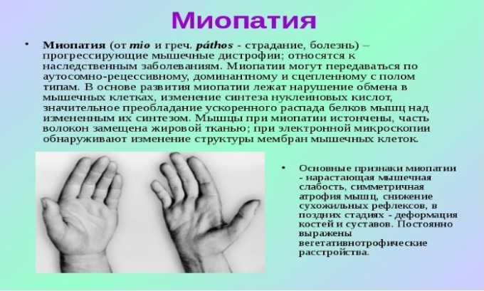 Использование Мертенила в таблетках противопоказано при миопатии