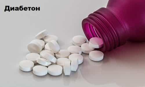 Диабетон МВ отличается от Диабетона скоростью высвобождения действующего вещества