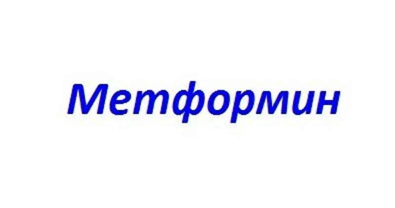 лечение преддиабета метформином