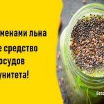 Мед с семенами льна- лучшее средство для сосудов и иммунитета!