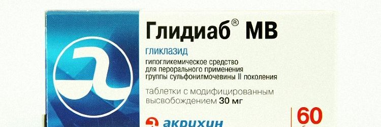 Глидиаб МВ