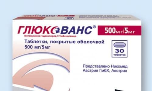 Лекарственный препарат Глюкованс отпускается только по рецепту врача, хранить медикамент следует при температуре от + 15 °C до + 26 °C
