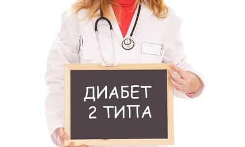 Диабет II типа – основное показание для приема препарата Глюкованс, в том числе и для пациентов со стабильной гликемией