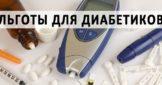 Права и льготы диабетиков