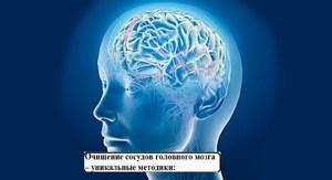 процедура очищения сосудов мозга