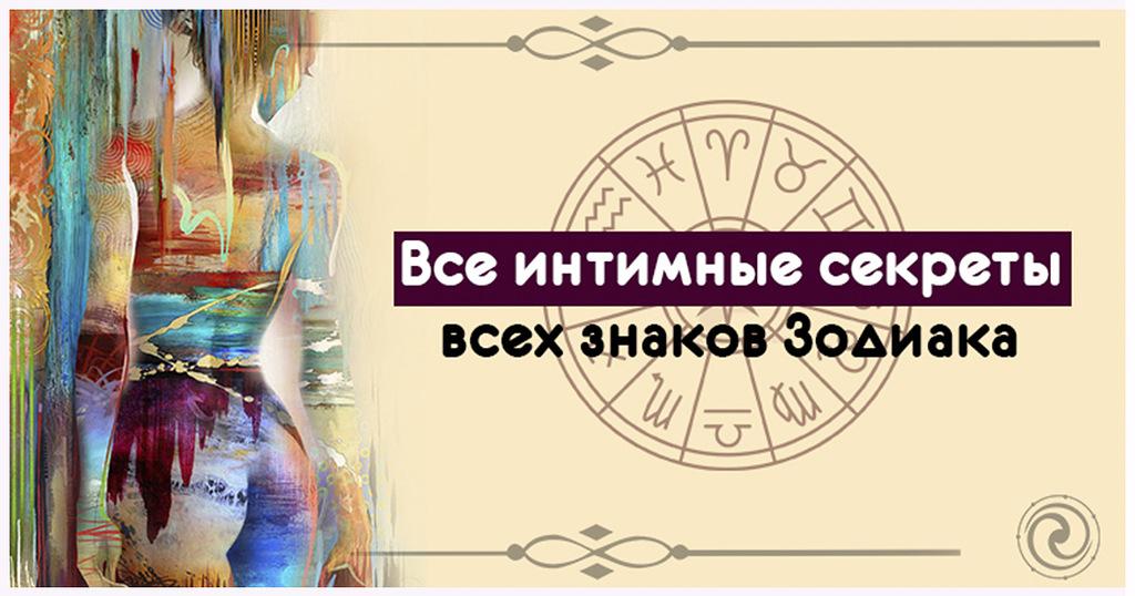 """""""Интимные"""" секреты всех знаков Зодиака"""