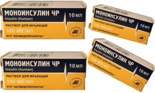 Моноинсулин способствует нормализации метаболизма глюкозы