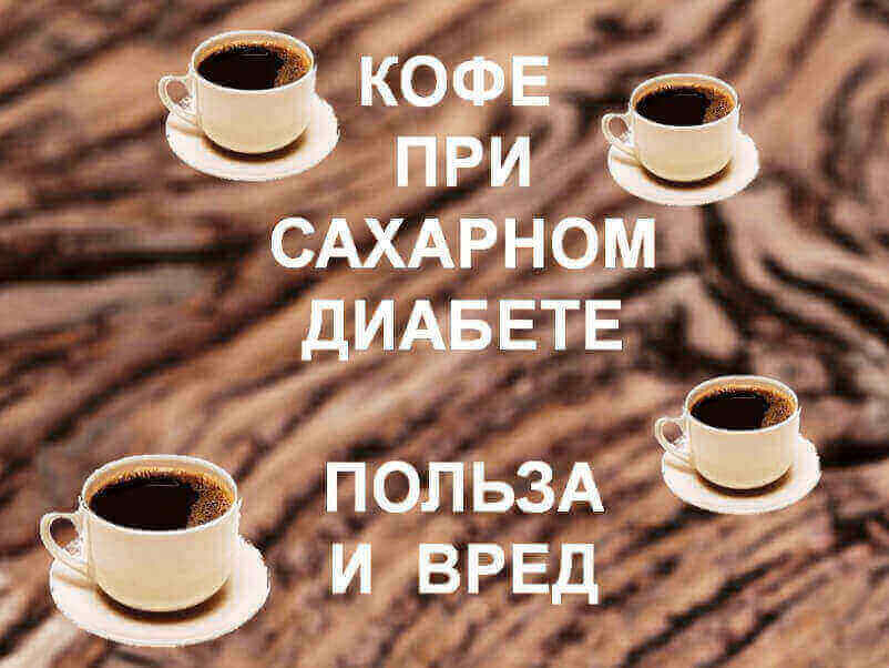 Кофе для диабетиков 2 типа
