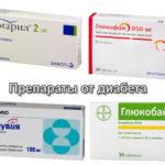 Эффективные препараты для лечения сахарного диабета 2 типа