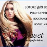 Ботокс для волос в домашних условиях: отзывы и последствия после процедуры