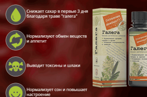Монастырский чай от сахарного диабета противопоказания