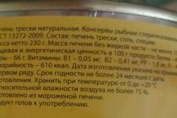 Состав консервов из печени трески