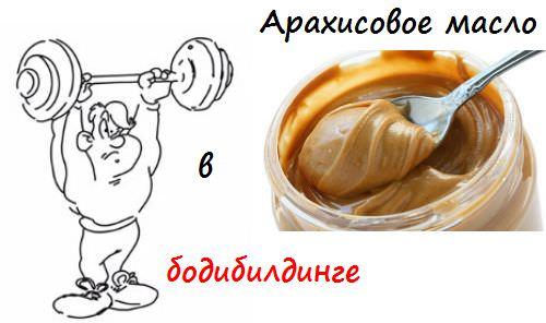 арахисовое масло в бодибилдинге