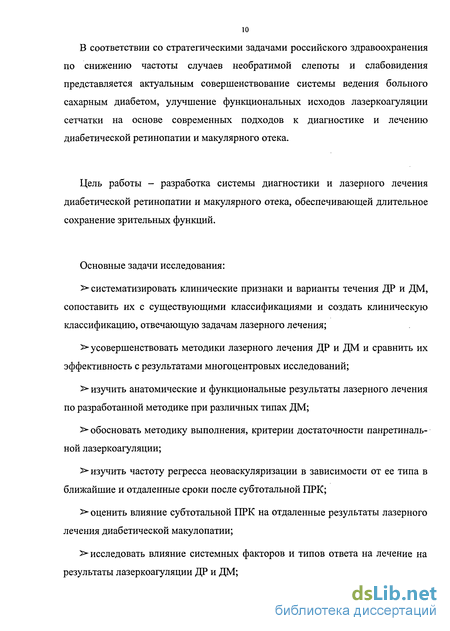 Макулярный отек: лечение в Одессе